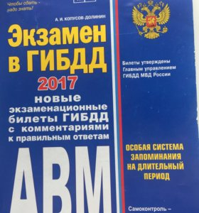 """Книга """" экзамен в ГИБДД 2017"""""""
