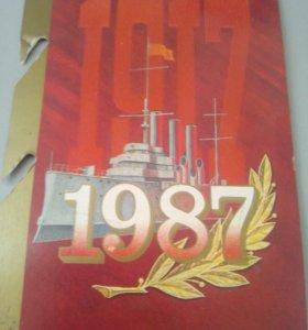 Календари 1987,88,89