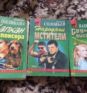 Детективные романы