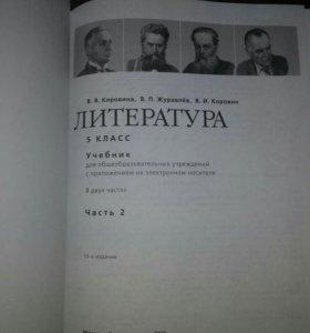 Литература для 5 класса, 2 часть