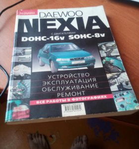 Ремонт Daewoo Nexia
