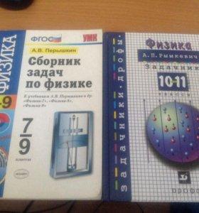 Сборники по физике