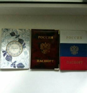 Чехлы на паспорт