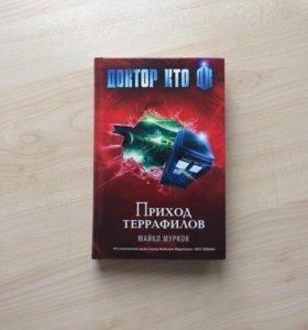 Книги из серии «Доктор Кто»