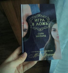 """Книга """"Игра в ложь"""""""