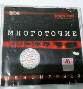 Компактдиск Альбом многоточие неномерной