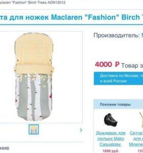 Муфта для коляски Maclaren