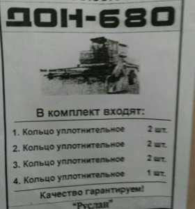 Ремкомплект гидробака Дон.
