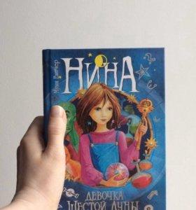 """Книга """"Нина-девочка шестой луны"""" Муни Витчер"""
