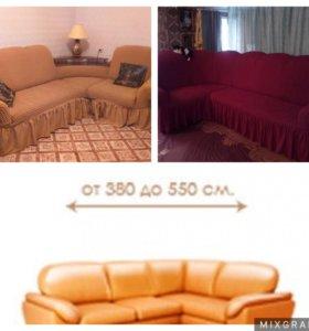 Чехлы на мягкую мебель в наличии!