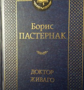 "Борис Пастернак ""Доктор Живаго"""
