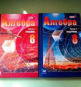 Учебник по алгебре 2 части. А. Г. Мордкович