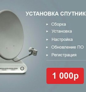 Устанока спутниковых антенн