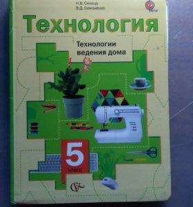 Учебник по Технологии 5 класс для девочек