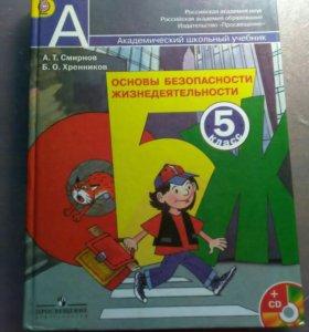 Учебник по ОБЖ 5 класс +CD
