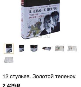 Книга И. Ильф и Е. Петров