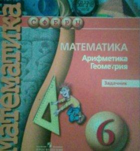 Задачник по математике 6 класс