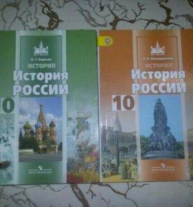 История России, учебник 10 класс