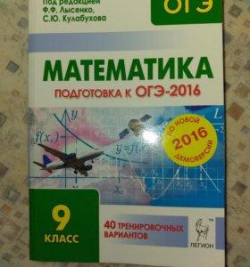 Математика подготовка к ОГЭ-2016