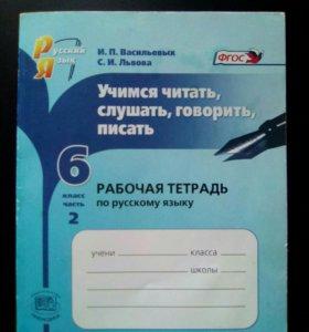Рабочая тетрадь по русскому языку 6 класс 2 часть