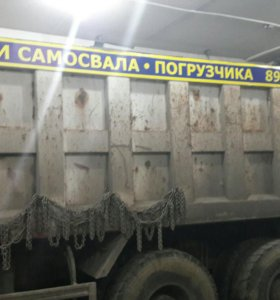 Услуги Самосвалов.