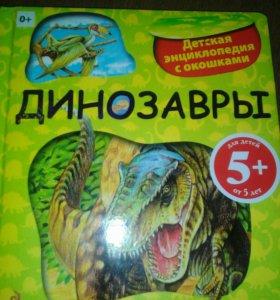 Книга динозавры с окошками