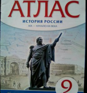Атлас 9 класс История России XIX-начало XX Века