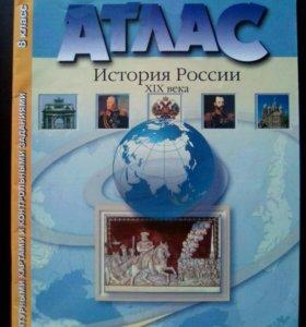 Атлас 8 класс История России XIX века