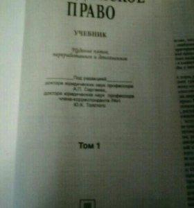 Гражданское право А.П. Сергеева,Ю. К.Толстого ч1,2