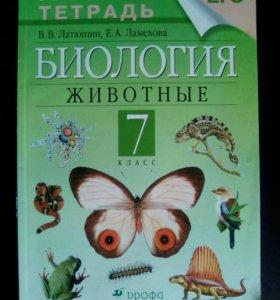 Рабочая тетрадь по биологии 7 класс В.В.Латюшин