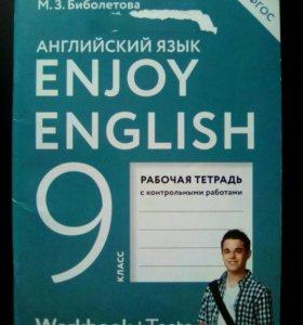 Английский язык рабочая тетрадь 9 класс М.З.Биболе