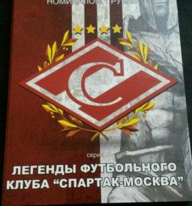 Легенды футбольного клуба Спартак Москва
