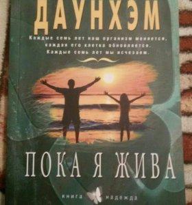 Книга - Пока я жива( Дженни Даунхэм)