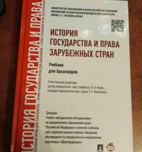 Учебник по истории государства и права зар.стран