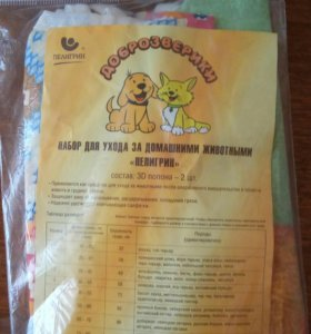 Попона для собак