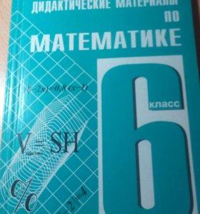 Дидактический материал по математике. 6 класс