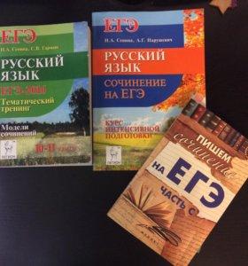 Сборники по русскому