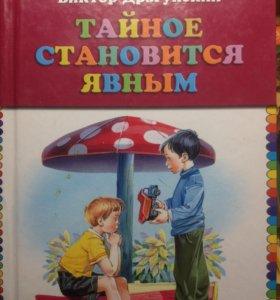 """Книга """"Тайное становится явным"""""""