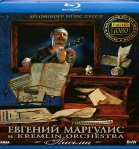 "Евгений Маргулис ""Письма"""