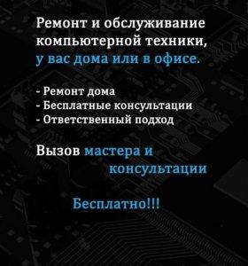 Ремонт компьютеров Гатчина, переустановка ПО
