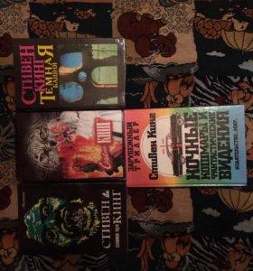 Книги С.Кинг