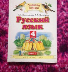 Учебник русского языка 4 класс. Часть 1
