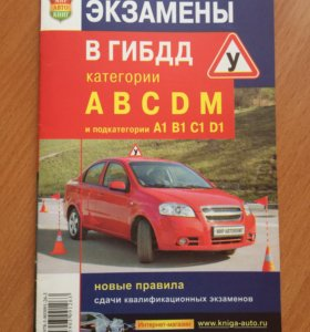 Учебник Экзамены в ГИБДД