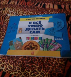Учебник по технологии 2 класс