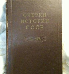 Очерки истории СССР - год издания 1955,тираж - 20т