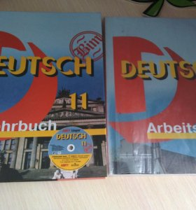 Немецкий язык 11 класс