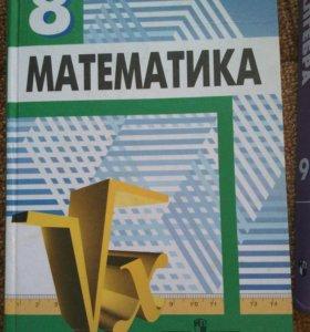 Учебники и раб.тетр за 7-8 класс