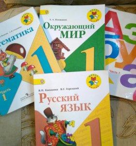"""Учебники за 1 класс .Программа """"Школа России"""""""