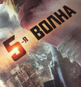 """Книга """"5-я Волна"""" новейшая"""