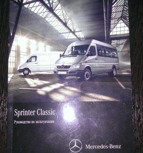 Руководство по эксплуатации Sprinter Classic